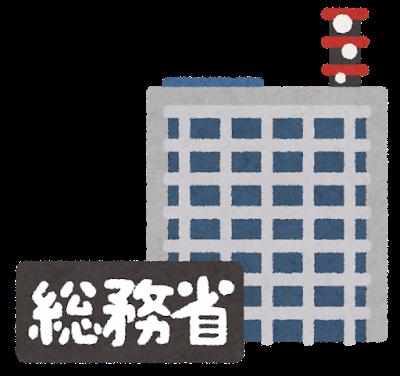 【衝撃】総務省、ネット中傷に対し本気を出す・・・!!!!!!!