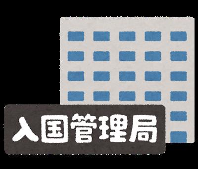 """【長崎】入管施設で外国人が死亡→その""""死因""""がヤバい・・・・・のサムネイル画像"""