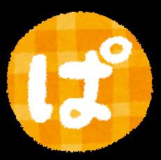 hiragana_56_pa.png