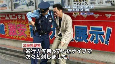 【緊急】秋葉原殺傷事件の加藤死刑囚、ネット上で共感を呼ぶ・・・・・のサムネイル画像