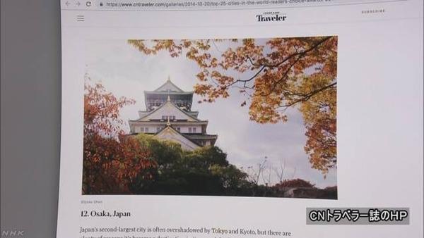 【米調査】行ってみたい「魅力的な大都市」、日本が大躍進wwwwwwwwwwwwwwwwwwwwのサムネイル画像