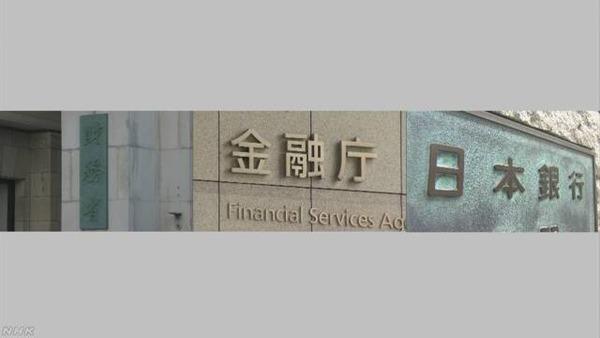 【速報】財務省・金融庁・日銀「株価がヤバい!!!」→ 緊急会合の結果・・・・・のサムネイル画像