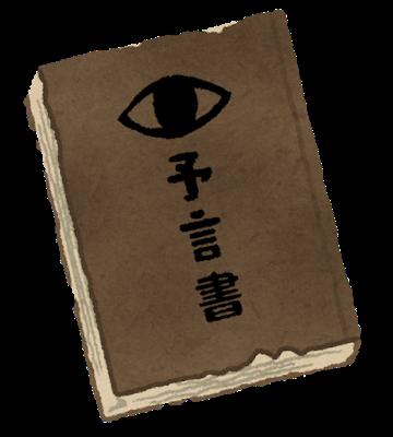 【緊急】岡村さんの予言、的中へwwwwwwwwwwwwwwwww
