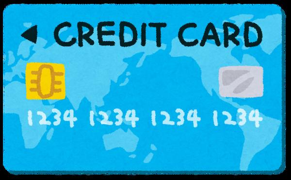 """【速報】消費増税、クレジットカードは """"こんな感じ"""" らしいwwwwwのサムネイル画像"""