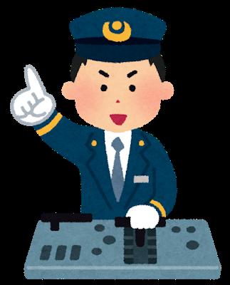 【速報】「京急事故」の運転士さん、ヤバいことに・・・・・のサムネイル画像