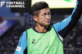 【サッカー】カズこと三浦知良さん、そろそろヤバいwwwwwwwwwwwwwwwwwのサムネイル画像