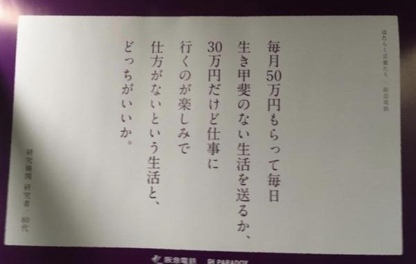 """【驚愕】「毎月50万円貰って生き甲斐のない生活か・・・」→ 電車内の """"広告"""" に批判殺到した結果wwwwwwwwwwwwwwwwwのサムネイル画像"""