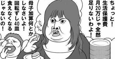 【悲報】生活保護、母子家庭に支給漏れが発覚!!!→ その結果wwwwwwwwwwwwwwwwwwwのサムネイル画像
