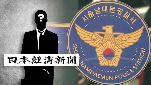 【韓国】某新聞社の日本人特派員、ガチでヤバいことに!!!!!!!のサムネイル画像