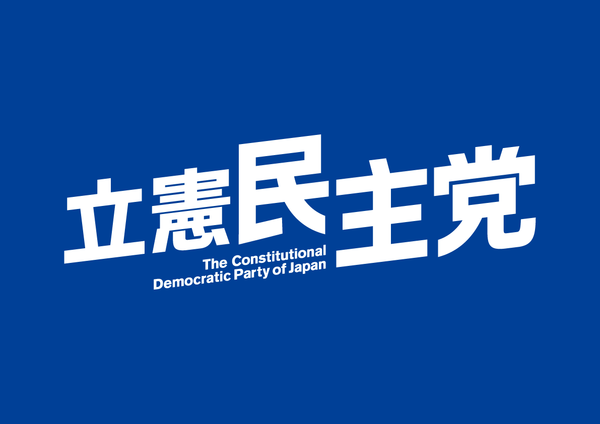 """【速報】立憲民主党「天皇の""""皇位継承""""はこうしろ!!!」→動き始めた結果wwwwwwwwwwwwwwwwwwwwwのサムネイル画像"""