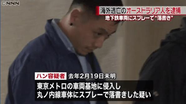 【画像】ポール・ハン容疑者、東京メトロ車両にと ん で も な い 落書きをして逮捕!!!!!!!!!のサムネイル画像