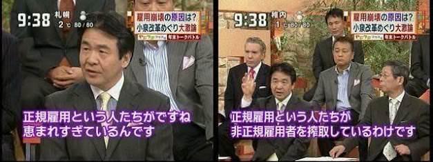 【悲報】竹中平蔵「正社員をなくして、皆非正規になろう」→ その理由がwwwwwwwwwwwのサムネイル画像