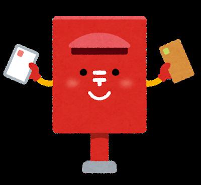 """【速報】日本郵便、ついに """"こう"""" なってしまうwwwwwwwwwwwwwwww"""