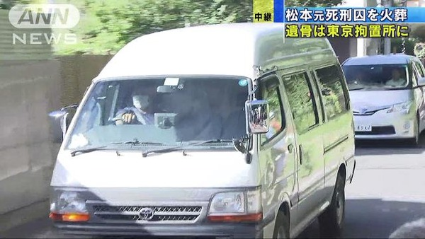 【オウム】松本元死刑囚の「遺骨」を巡って大変なことになっている模様・・・のサムネイル画像