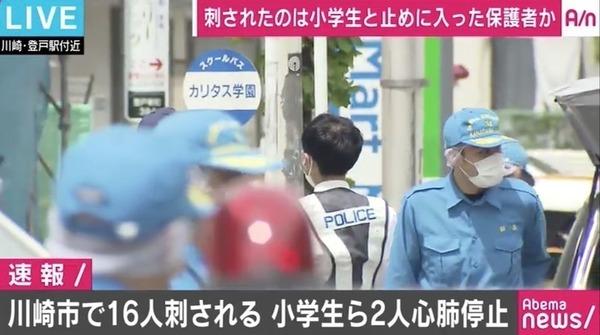 """【川崎殺人】犯人の男、""""スクールバス""""を狙ったか 目撃情報がヤバい・・・・・のサムネイル画像"""