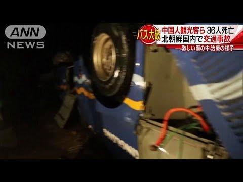 【衝撃)中国人が多数被害「北朝鮮」によるバス事故 → 責任者らの末路が・・・のサムネイル画像