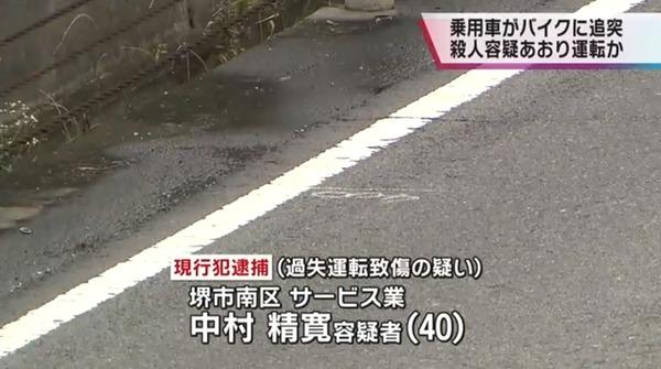 【速報】堺あおり運転、「殺人罪」を適用へ!!!→ 判決がコチラ・・・・・のサムネイル画像
