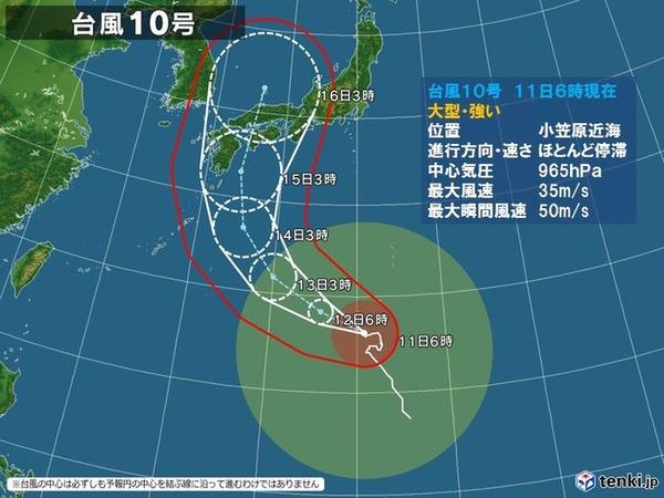 【速報】台 風 1 0 号 が や ば いのサムネイル画像