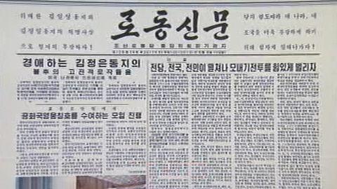 【悲報】北朝鮮メディアの「モリカケ」に対する主張に見覚えがある件wwwwwwwwwwwwwwwのサムネイル画像