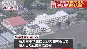 【速報】静岡・藤枝市の小学校に刃物男。小4男児が重傷 → 犯人の年齢が・・・のサムネイル画像