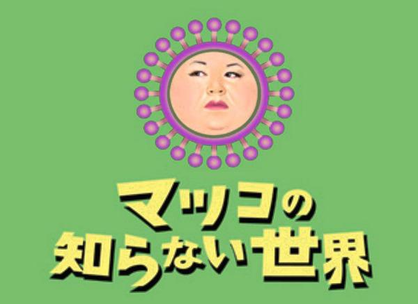 matsuko-shiranai-sekai