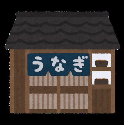 """【福岡】老舗うなぎ店で""""立てこもり""""が発生!!!!!のサムネイル画像"""