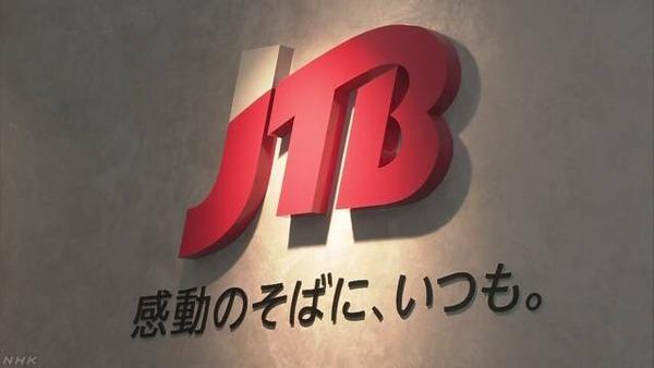 【緊急】JTB、ヤバいことに!!!→今後の方針がwwwwwwwwwwwwwwwwwwwのサムネイル画像