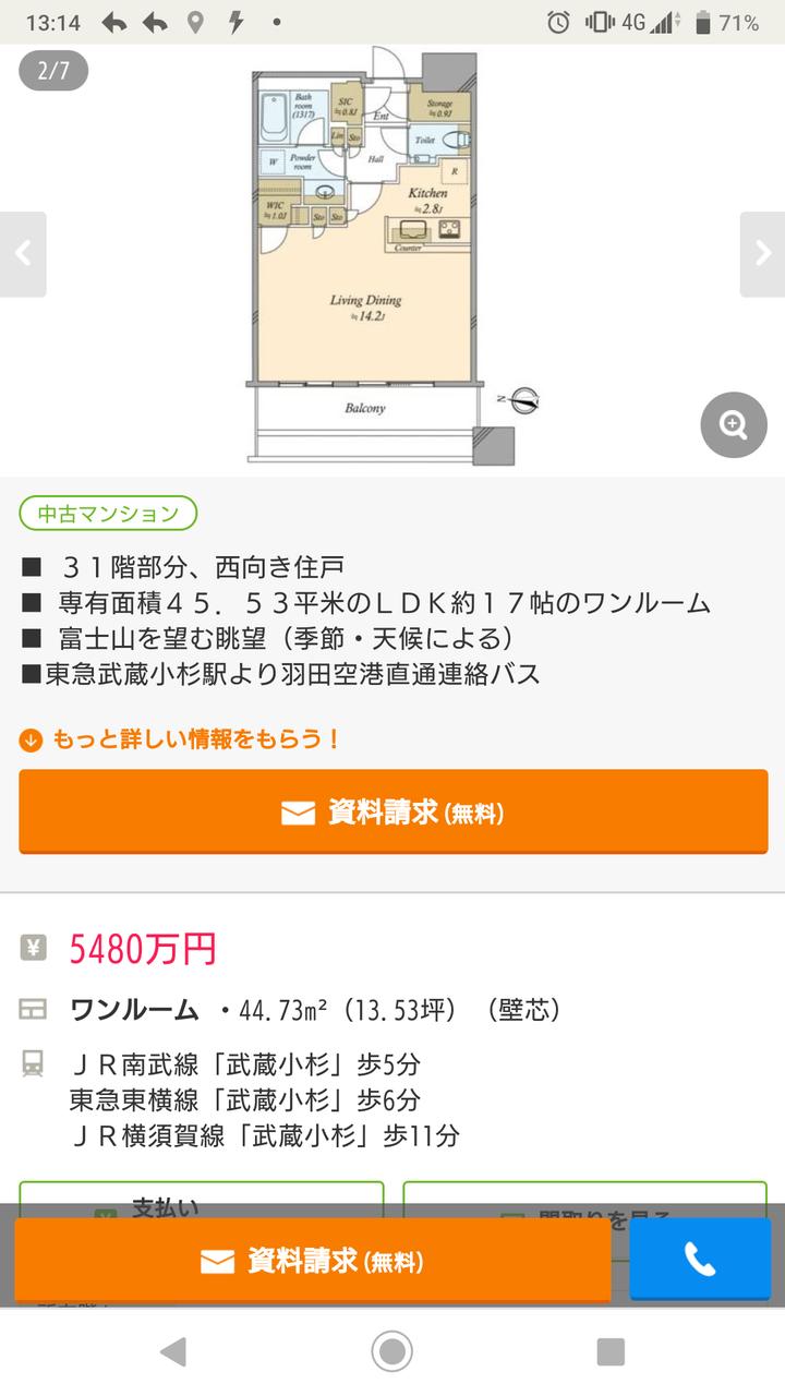 【悲報】武蔵小杉、またヤバいことに・・・・・のサムネイル画像