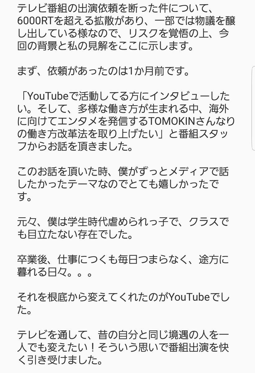【騒然】YouTuber、テレビ番組にキレて裏側を暴露!!!!!のサムネイル画像