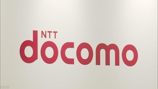 【速報】NTTドコモ、通信料「値下げ」へ!!!→ その内容が・・・・・ のサムネイル画像