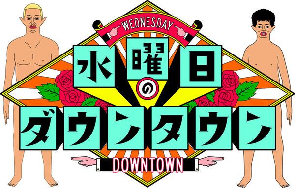 【悲報】水曜日のダウンタウン、ついにやらかすwwwwwwwwwwwwwwwwwwwのサムネイル画像