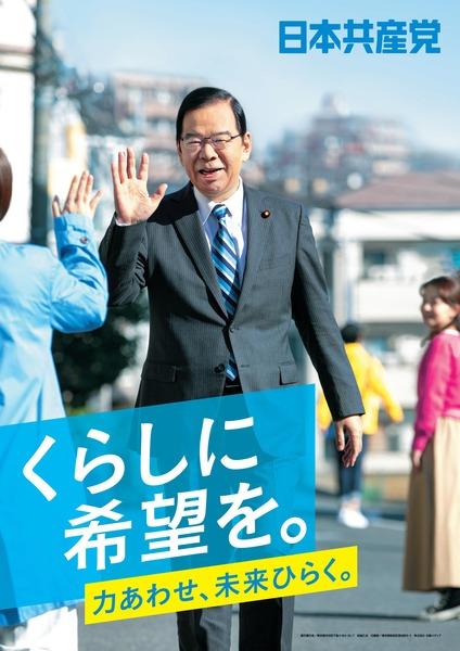 【画像】共産党の選挙カー、堂 々 と や ら か す wwwwwwwwwwwwwwwwwwwwwのサムネイル画像