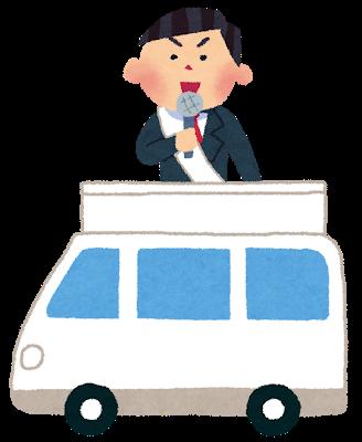 【悲報】野党合同「桜を見る会追及街宣」、大惨事にwwwww(画像)のサムネイル画像