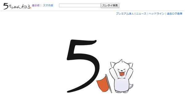 【速報】5ch.net 再開!!!!!!!!のサムネイル画像
