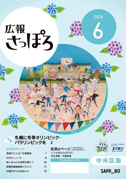 【画像】札幌市の広報誌があの漫画をパクってる?→ 作者事務所が抗議へ・・・のサムネイル画像