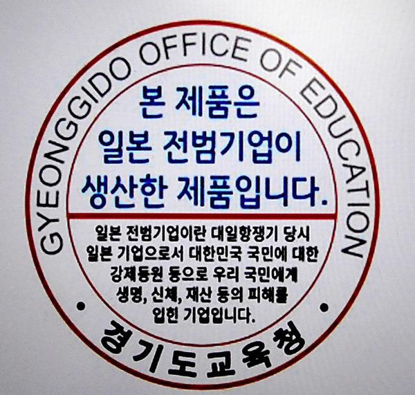 【緊急速報】韓国「戦犯ステッカー条例案」の末路wwwwwwwwwwwwwwwwwwwwwのサムネイル画像