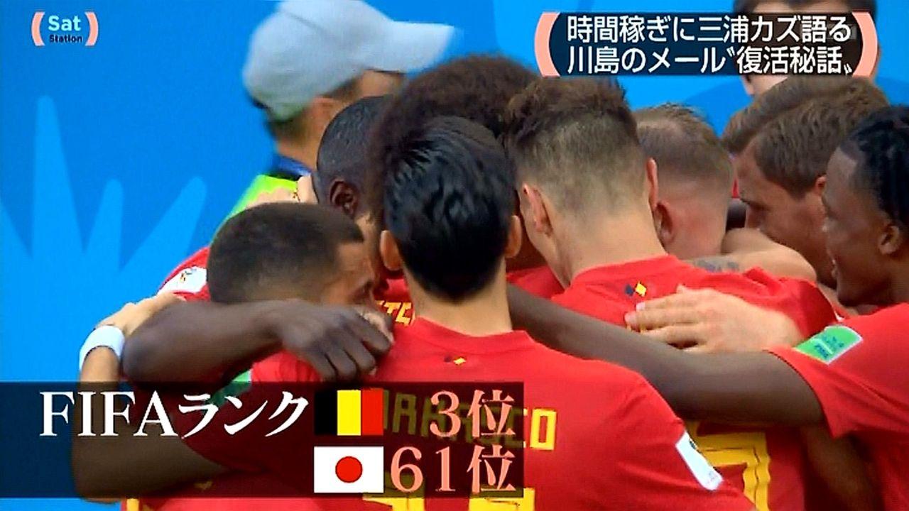 【画像】ベルギー人、完全に調子に乗る → 日本を舐めまくっていると話題にwwwwwwwwwwwwwwのサムネイル画像
