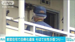 【東京】都営住宅で白骨化した女性の遺体 → すぐそばには、首をつった女性が・・・・・のサムネイル画像