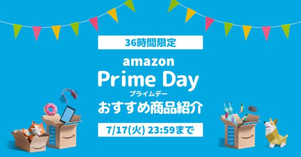 【驚愕】アマゾン特売セール「プライムデー」→ 売上が半端ない模様wwwwwwwwwのサムネイル画像