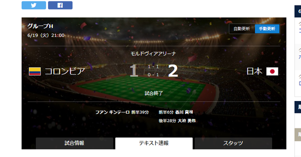 【ワールドカップ】日本vs.コロンビア、試合終了wwwwwwwwwwwwwwwwwwwwwwwwwwwwwwのサムネイル画像