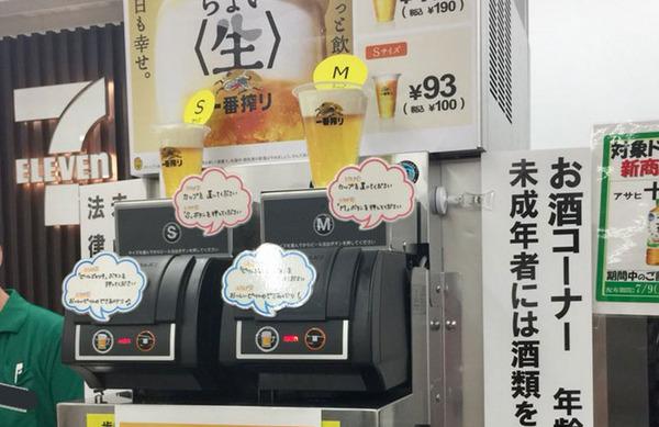 【悲報】セブンイレブン「生ビール」販売が中止された真の理由wwwwwwwwwwwwwwwwwのサムネイル画像