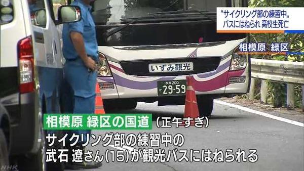 【驚愕】サイクリング部の練習中の高校生、観光バスにはねられ死亡 → 運転手の末路が・・・・・・のサムネイル画像
