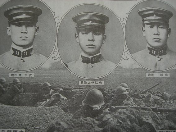 【衝撃】戦時中、熱狂的なブームになった「肉弾三勇士」とかいうシリーズwwwwwwwwwwwwwwのサムネイル画像