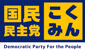 【悲報】国民民主党の「障害者雇用」の実態が・・・のサムネイル画像
