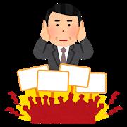 """【唖然】アマゾンの """"対応"""" がガチでヤバイ!!!!!のサムネイル画像"""