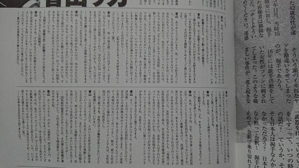 【ハア?】香山リカ 「日本が中国に乗っ取られても私は大丈夫!!!」 →その理由がwwwwwwwwwwwwwwwwwwwwwのサムネイル画像