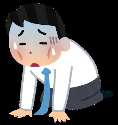 【緊急】日本政府が重大発表!!!これどうすんの・・・・・