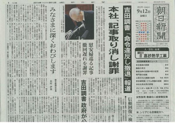 【速報】朝日新聞、やらかすwwwwwwwwwwwwwwwwwwのサムネイル画像