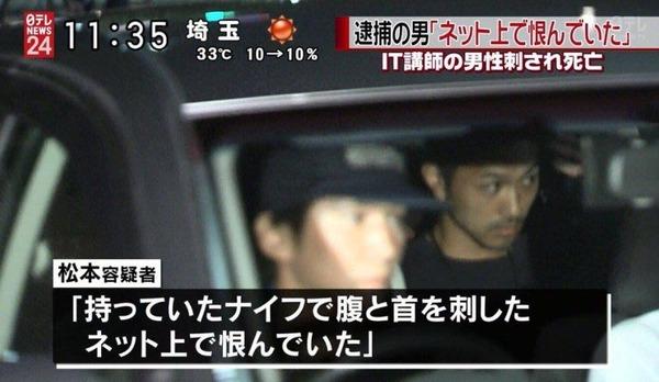 【福岡IT講師殺害】松本英光容疑者の生活ぶりが明らかに・・・のサムネイル画像