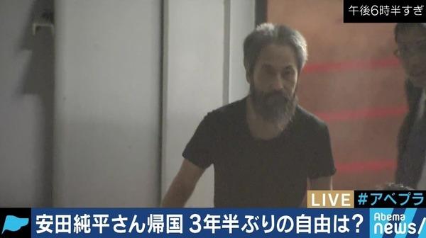 【画像】安田純平さん、前から見ると人質っぽい → 後ろから見たらwwwwwwwwwwwwwwwwwwwのサムネイル画像